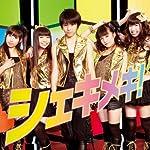 Dream5 8thシングル