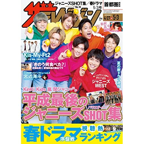 ザテレビジョン 2019年 5/3号 表紙画像