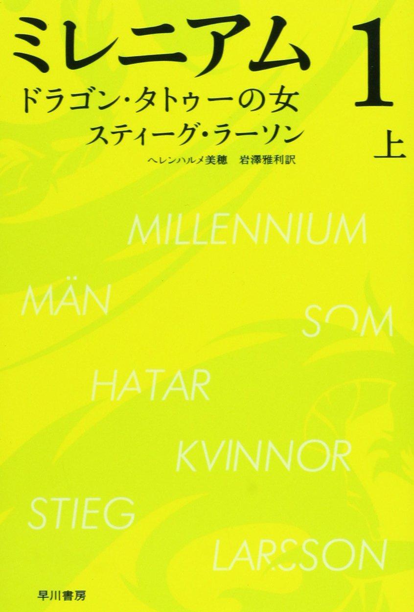 Read Online Man SOM Hatar Kvinnor [The Girl with the Dragon Tattoo] (Japanese Edition) ebook