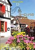 背景ビジュアル資料13 ヨーロッパの田舎町・村