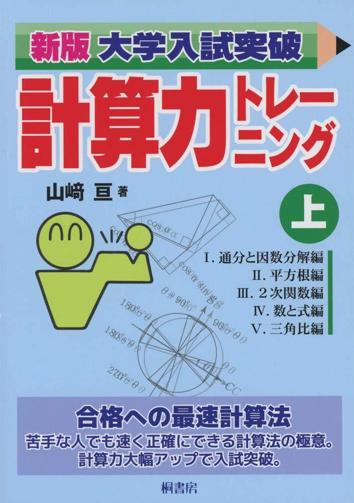 数学の計算力を鍛えるためのおすすめ問題集『新版 大学入試突破 計算力トレーニング』