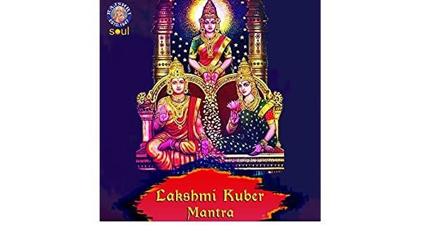 Lakshmi Kuber Mantra - 108 Times by Ketan Patwardhan on Amazon Music