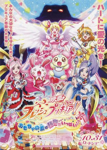 Fresh Pretty Cure Movie Poster - Japanese Style A
