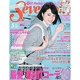 Seventeen 2015年5月号