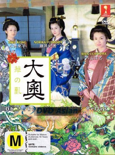 Oh Oku War of the Belles (10 Episodes) Japanese Tv Series Ntsc All