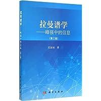 拉曼谱学:峰强中的信息(第3版)