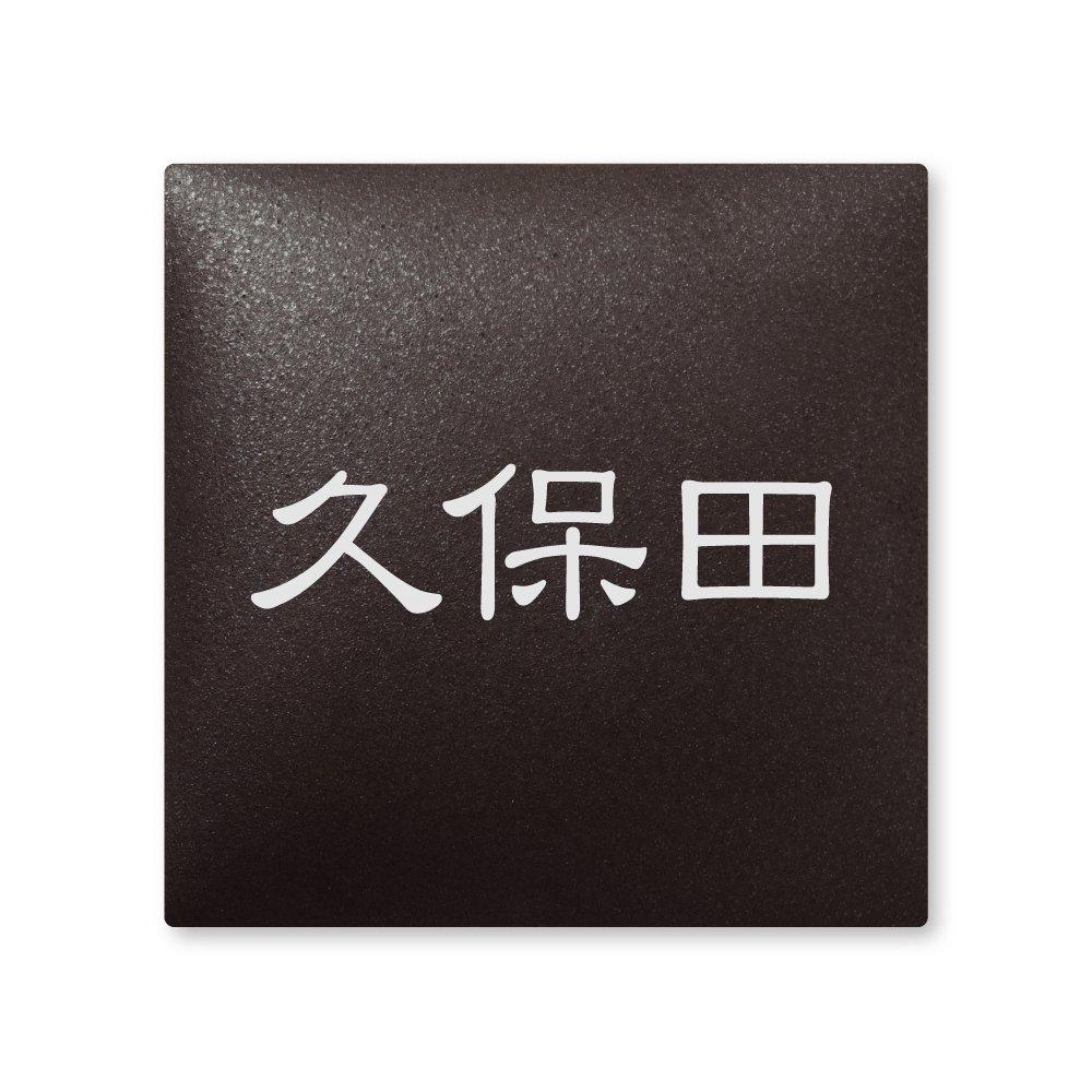 丸三タカギ 彫り込み済表札 【 久保田 】 完成品 アークタイル AR-2-1-1-久保田   B00RFEVSXW