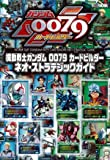 ガンダムカードビルダー0079 ネオ・ストラテジックガイド ホビージャパンMOOK 198