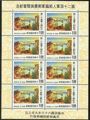 Taiwan Stamps : 1974, Scott # 1900 souvenir sheet (issued 9-3-1974), 20th Armed Forces Day - Battle at Marco Polo Bridge, MNH-VF, flesh dealer - Polo Stocks