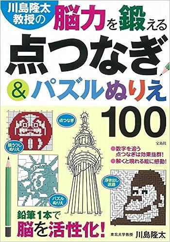 川島隆太教授の 脳力を鍛える点つなぎパズルぬりえ100 川島 隆太 本