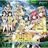 【早期特典あり】『ラブライブ! サンシャイン!!』 Aqours 4th Single「未体験HORIZON」(BD付)(Guilty Kiss描き下ろし! ミニスタンディー!!全3種のうちランダム1種付)