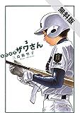 高校球児 ザワさん(3)【期間限定 無料お試し版】 (ビッグコミックススペシャル)
