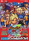 Inazuma Eleven GO2 Chrono Stone space-time strongest Official Guide Book (Wonder Life Special NINTENDO 3DS) (2013) ISBN: 4091065171 [Japanese Import]