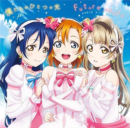 劇場版『ラブライブ!The School Idol Movie』挿入歌シングル 3 「僕たちはひとつの光 / Future style」の商品画像