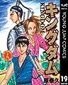 キングダム 19 (ヤングジャンプコミックスDIGITAL)