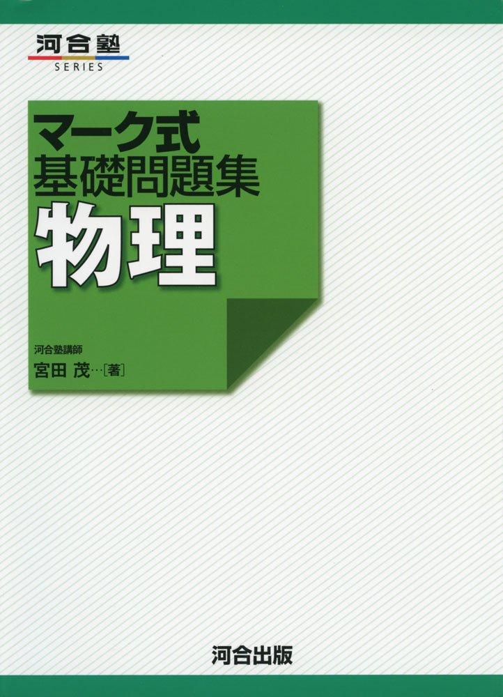 物理のおすすめ参考書・問題集『マーク式基礎問題集 物理』
