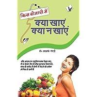 Kis Bimari Mein Kya Khaye Aur Kya Na Khaye: Control and Manage Sickness with Foods