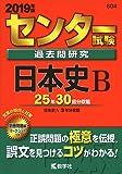 センター試験過去問研究 日本史B (2019年版センター赤本シリーズ)