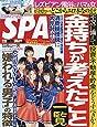 SPA!(スパ!) 2019年 2/26 号 [雑誌]
