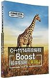 C++11/14高级编程:Boost程序库探秘(第3版)
