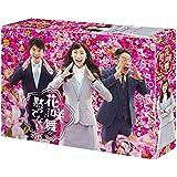 「花咲舞が黙ってない 2015」 Blu-ray BOX