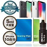 【BATTERING】ブルーライトカット対応 液体ガラスフィルム/塗るだけで画面を強力保護/落下の衝撃・キズからディスプレイを守る (iPhone X XS XR/iPad/Androidなどすべてのスマートフォンディスプレイに対応)