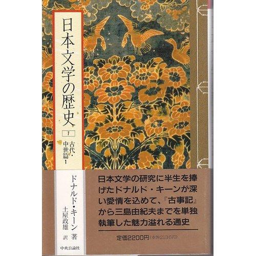 日本文学の歴史 (1) 古代・中世篇 1