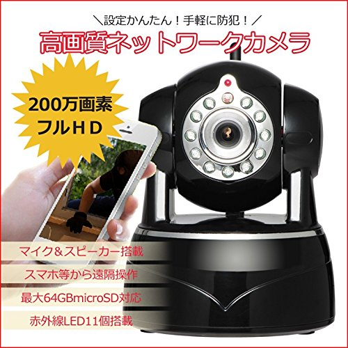 【LifePower】200万画素ネットワークカメラ ワイヤレス ベビーモニター 1080P 初登場 H.264 P2P 防犯カメラ赤外線 暗視 遠隔操作 64GBmicroSD対応 LP-620GA B01I3F237G