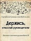Держи�ь, кла��ный руководитель! Дневник кла��ного руководител� (Russian Edition)
