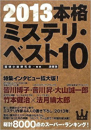 本格ミステリ・ベスト10〈2013〉...
