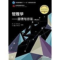 管理学:原理与方法(第7版)(博学·大学管理类)
