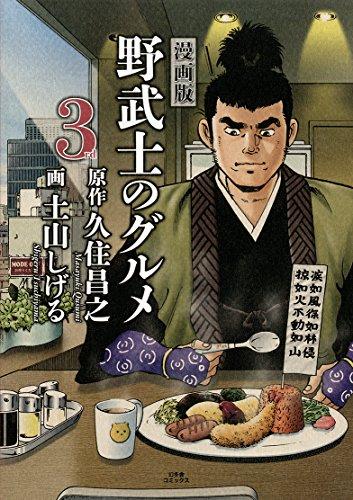 漫画版 野武士のグルメ 3rd