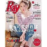 Ray 2017年4月号