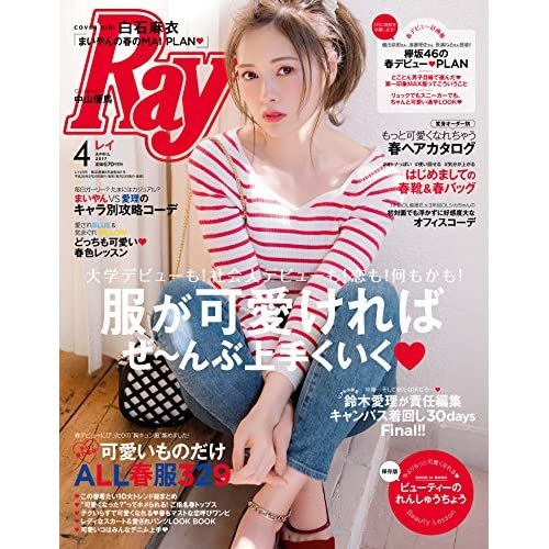 Ray 2017年4月号 表紙画像