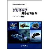 高等院校生命科学野外实习指导系列:滨海动物学野外实习指导