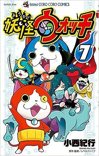 妖怪ウォッチ 7 てんとう虫コロコロコミックス 小西 紀行 本