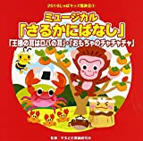 Education - 2016 Japo Kids Happyo Kai 4. Musical Saru Kani Mukashi Banashi [Japan CD] VZCH-136