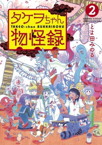 タケヲちゃん物怪録 2 (ゲッサン少年サンデーコミックススペシャル)