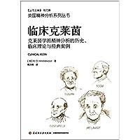 临床克莱茵:克莱茵学派精神分析的历史、临床理论与经典案例