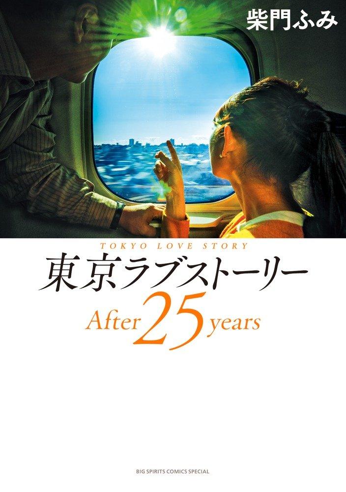 東京ラブストーリー 無料 動画