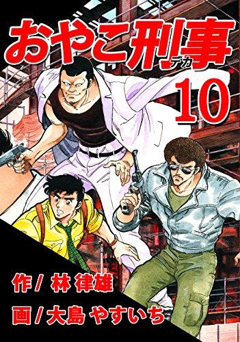 OYAKO-DEKA Vol10 Remastering Version (Japanese Edition)