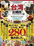 台湾お得技ベストセレクション (晋遊舎ムック)