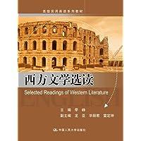 高级实用英语系列教材:西方文学选读(英文)