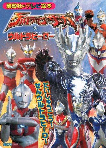 Ultraman Saga & Ultra Hero flock! Zen Ultra Hero (TV picture book of 1534 Kodansha) (2012) ISBN: 4063445348 [Japanese Import]