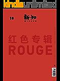 新知·红色专辑 (新知杂志 18)