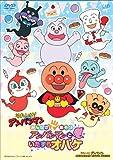 Animation - Soreike! Anpanman Minna De Teasobi Anpanman To Itazura Obake [Japan DVD] VPBE-13810