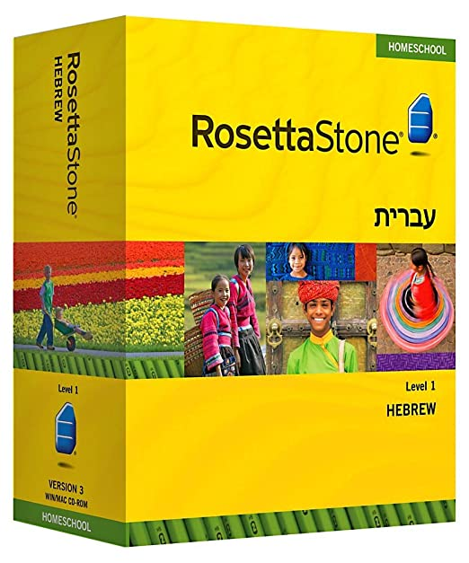 Amazon.com: Rosetta Stone Homeschool Hebrew Level 1 including ...