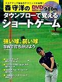 森守洋のダウンブローで覚えるショートゲーム (GAKKEN SPORTS MOOK パーゴルフレッスンブック)