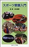 スポーツ教養入門 (岩波ジュニア新書)