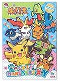 Pokemon Coloring Books